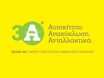 3A – Αυτοκίνητο – Ανακύκλωση – Ανταλλακτικά